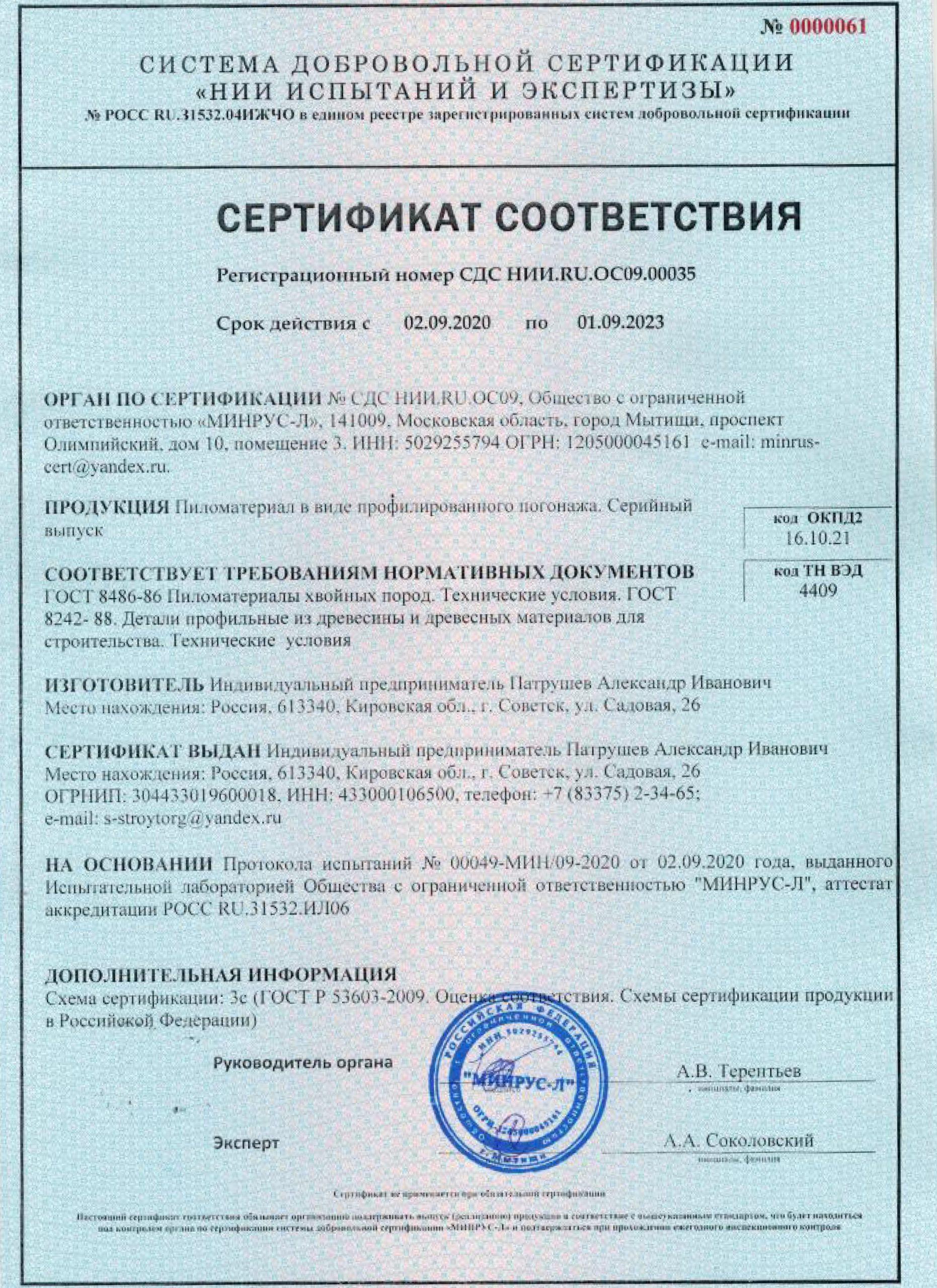 Сертификат соответствия на пиломатериал в виде профилированного погонажа