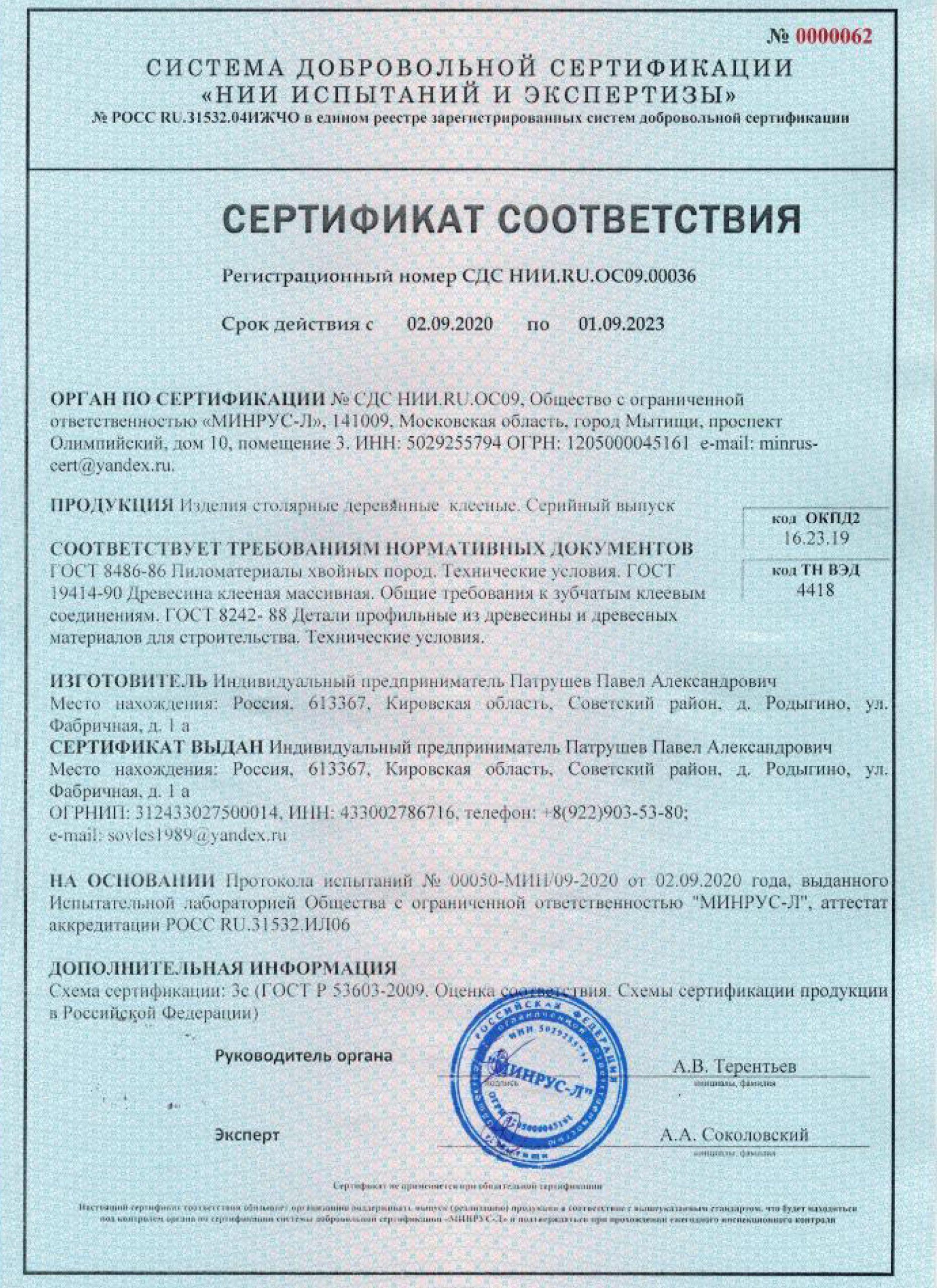 Сертификат соответствия на изделия столярные деревянные клееные